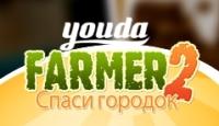 Youda Фермер 2