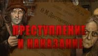 Преступление и наказание. Кто подставил Раскольникова