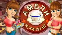 Кафе Амели