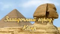 Загадочный город. Каир