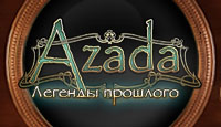 Азада 2. Легенды прошлого