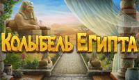 Колыбель Египта
