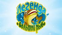 Легенда о Большой рыбе