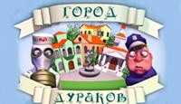 Город дураков