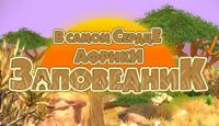 Заповедник в самом сердце Африки
