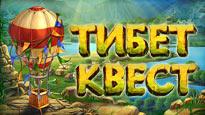 Тибет Квест