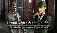 Шерлок Холмс. Тайна персидского ковра