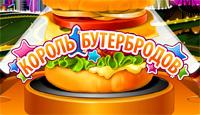 Король Бутербродов