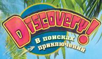 Discovery! В поисках приключений