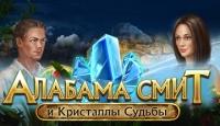 Алабама Смит и кристаллы судьбы